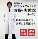 110T 男性用 長袖 白衣 ポケット付き 診察衣 実験衣 医療用白衣 医師用 薬剤師 実習衣 ドクター 男性用 メンズ