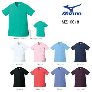 スクラブ 白衣 ミズノ MIZUNO unite MZ-0018 スクラブ カラースクラブ 男性 女性 兼用 医師 看護師白衣