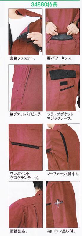 つなぎ服 角田 KaKuDa 34880 3L ジーベック(34880xe-b)