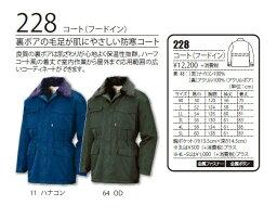 防寒コート ジーベック xebec 228 防寒着 4L・5L
