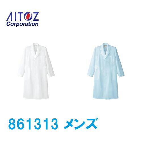 白衣 ドクターコート 男性用 アイトス 861313 aitoz