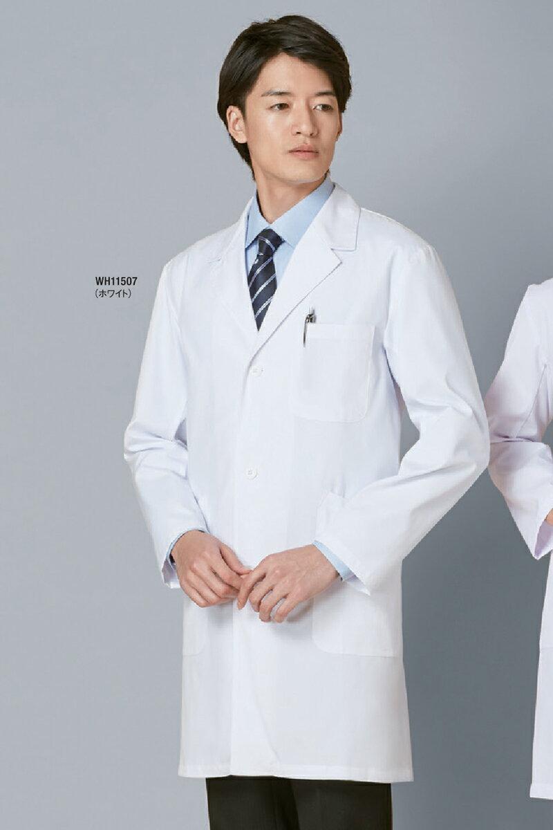 白衣 自重堂 ホワイセル ドクターコート WH11507 男性用 メンズシングルハーフコート 診察衣