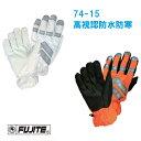 74-15 高視認 防水防寒手袋 富士手袋工業 ゆうパケット送料無料 代引き不可 警備 交通整理