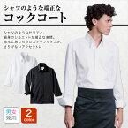 MONTBLANCNeo-basicコックコート(男女兼用)2color刺繍名前入れ可能
