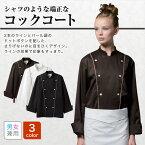 MONTBLANCNeo-basicコックコート(男女兼用)3color刺繍名前入れ可能