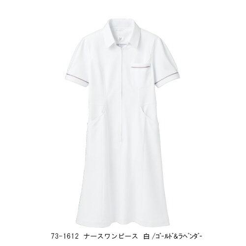 73-1612 住商モンブラン 女性 ナースワンピース 医療白衣