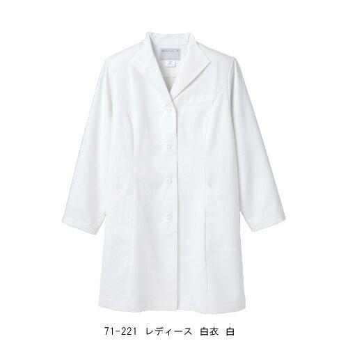 71-221 住商モンブラン 女性 医療白衣 診察衣 長袖 ドクターコート