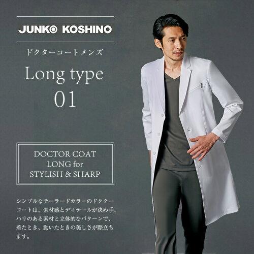JK191-11JUNKO KOSHINOドクターコートメンズ