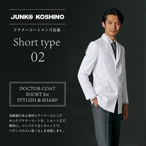 JK192-11JUNKO KOSHINOドクターコートメンズ