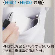 ワコールHI401診察衣コートS〜3Lエステ美容制服