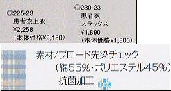 225-23【検診衣/患者衣】S〜3L医療白衣