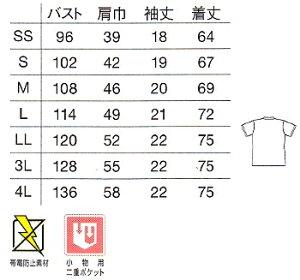 激安自重堂(JICHODO)ホワイセルWH11485男女兼用スクラブサイズ:SS〜4Lナースウェア