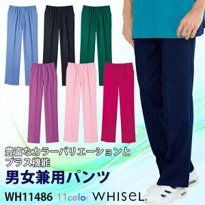 激安自重堂(JICHODO)ホワイセルWH11486男女兼用パンツサイズ:SS〜4Lナースウェア