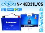 【廃バッテリー無料回収】カオス N-145D31L/C5 ブルーバッテリーPanasonic CAOS