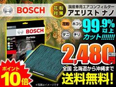 BOSCH ボッシュ国産車用 高品質 エアコンフィルター アエリストナノ AN-H06【送料無…