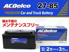 ACデルコ欧州車用バッテリー27-85