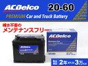 ACデルコ欧州車用バッテリー20-60