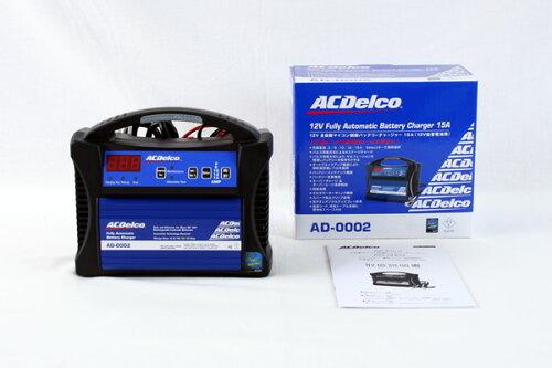 AD-0002(MAX 15A) 充電器