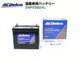 【送料無料】ACデルコ ACDelco国産車用バッテリーSMF55B24L
