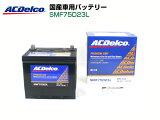 【送料無料】ACデルコ ACDelco国産車用バッテリーSMF75D23L
