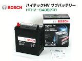 【送料無料】BOSCH 補機バッテリー ハイテックHV HTHV-S40B20R【対応純正品番 S34B20R S40B20R】【代表適合車種 アクア プリウス】