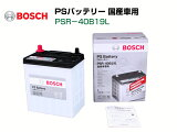 【廃バッテリー無料回収】BOSCH ボッシュ高性能カルシウムバッテリー PSR-40B19L (PSBN-40B19L後継品番)【送料無料】