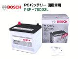 BOSCH ボッシュ高性能カルシウムバッテリー PSR-75D23L (PSBN-75D23L後継品番)