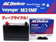 【送料無料】【廃バッテリー無料回収】ACデルコ M31MF マリン用ディープサイクルバッテリー W330xD173xH237
