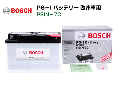 BOSCHボッシュ欧州車用74AhPSIバッテリーPSIN-7C