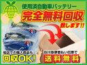使用済自動車用バッテリー完全無料回収!【処分費無料】【送料無...