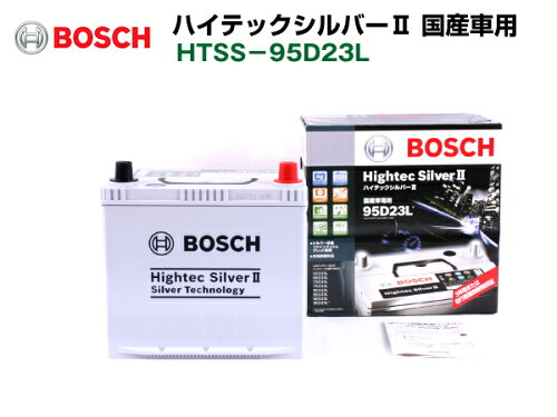 BOSCH ボッシュハイテックシルバーバッテリーII HTSS-95D23L【90D23L 1...