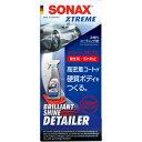 SONAX エクストリーム ブリリアント シャイン ディテイラー 7...