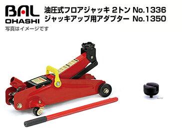 油圧式フロアジャッキ 2トン アダプターセット No.1336 No.1350 BAL 大橋産業