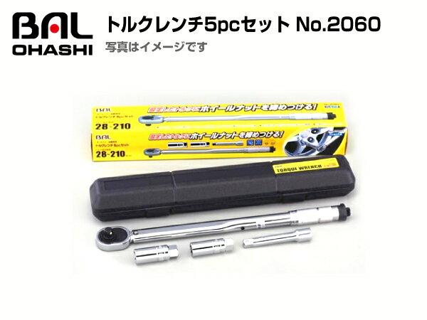 自動車用トルクレンチセットNo.2060アルミホイール対応薄型ディープソケット付BAL大橋産業