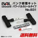 パンク修理キット パワーバルカシールタイプ No.831 BAL(バ...