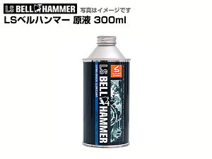 スズキ機工 LSベルハンマー 原液ボトル 300ml