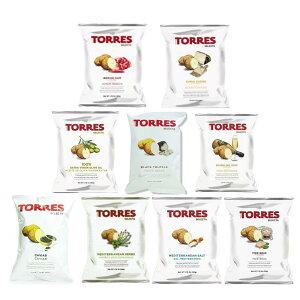 スペインの高級ポテトチップス トーレス ポテトチップス 6種(9種の中からランダムで) 食べ比べセット 輸入ポテトチップス スペインのスナック 輸入菓子 海外ポテトチップス 海外スナック 高級ポテトチップス