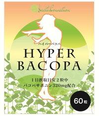 ハイパーバコパ60粒入りバコパサポニン320mg配合国内製造