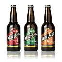 【横浜中華街】横浜ビール3本セット【横浜お土産】【ギフトセット】