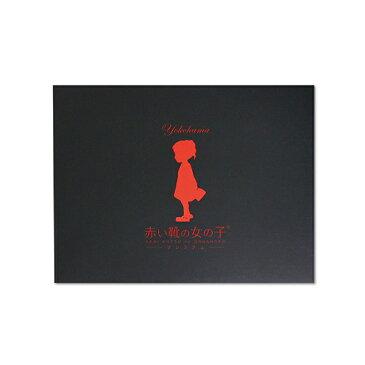 【横浜ご当地お菓子】赤い靴の女の子 チョコレートフォンデュパイ【横浜 お土産】