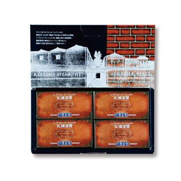 【霧笛楼】【横浜 定番お菓子】横濱煉瓦4個入(むてきろう よこはまレンガ)【横浜 お土産】【お取り寄せグルメ】