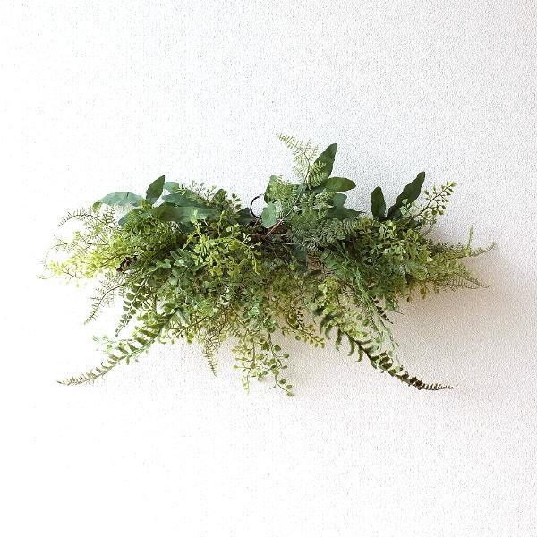 フェイクグリーン 壁飾り イミテーショングリーン ミックススワッグ 壁掛けインテリア 壁飾り 観葉植物 ウォールデコレーション フェイクグリーン 緑 壁掛け インテリア 観葉植物 壁飾り 緑 イミテーショングリーン フェイクグリーンの壁飾り ミックスリーフスワッグ