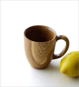 マグカップ 木製 チーク 天然木 無垢材 ウッド 木目 おしゃれ シンプル ナチュラル コーヒーカップ 湯のみ チークマグカップM
