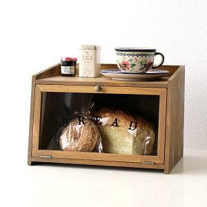 ブレッドケース 木製 パンケース 食パン ストッカー 収納 保存ケース ガラス扉 かわいい 天然木 キッチン 北欧 ナチュラル カントリー ウッドブレッドボックス