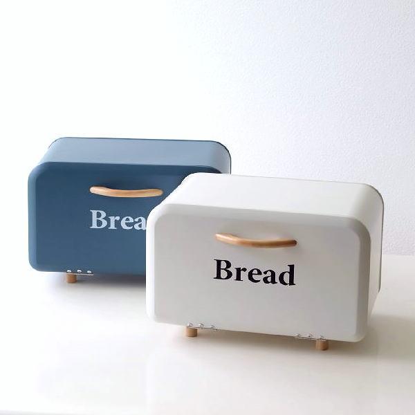 ブレッドケース スチール おしゃれ 北欧 パンケース 食パン ストッカー 収納 保存ケース かわいい キッチン ナチュラル スチールのブレッドBOX 2カラー