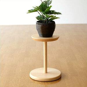 花台 フラワースタンド 木製 天然木 サイドテーブル コンパクト おしゃれ シンプル 円形 丸テーブル ラウンド デザイン ミニテーブル ディスプレイスタンド ディスプレー 台 鉢置き 鉢スタ