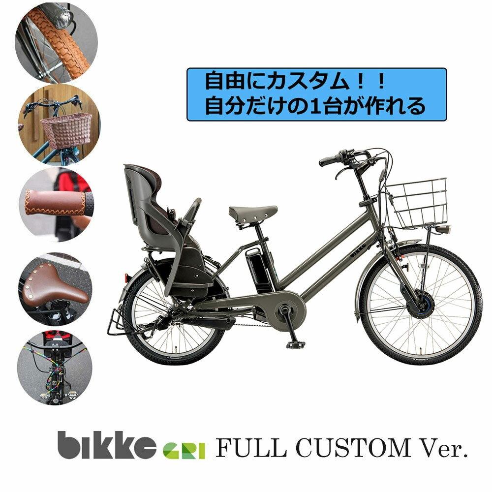 自転車・サイクリング, 電動アシスト自転車 ()2020bikke GRI DDDDBG0B40A