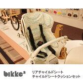 bikke MOB b(ビッケMOB b)専用チャイルドシート&クッションセットRCS-BKS3 & BIK-K.A