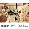 【楽天ポイントアッププログラム開催中】bikke 2/MOB(ビッケモブ・2)専用フロントチャイルドシート&クッションセットFCS-BIK2 & FBIK-K