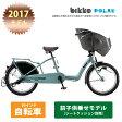 【2017モデル】BIKKE POLAR B(ビッケポーラーB)BP03T(自転車タイプ)20インチ自転車/3段変速【あんしん傷害保険・3年間無料盗難補償付き】ブリヂストン子供乗せ自転車【送料プランA】